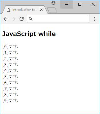 javascriptのwhile文の使い方 サービス プロエンジニア