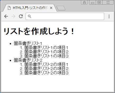 html_list3