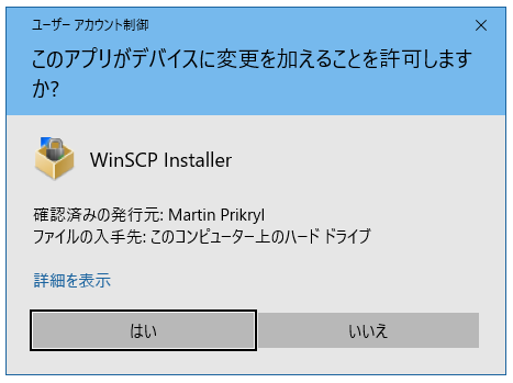 WinSCPのインストール【フリーランスエンジニア案件情報 | プロエンジニア】